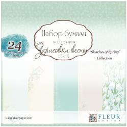 Fleur Design Набор бумаги Зарисовки весны 15х15, 24 двусторонних листа