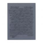 """CraftClay Штамп резиновый """"01 Любовное письмо"""" 10х14 см, (CCQ-08)"""