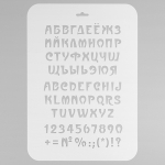 Event Design Трафарет пластиковый, 31х21 см, АЛФАВИТ 2